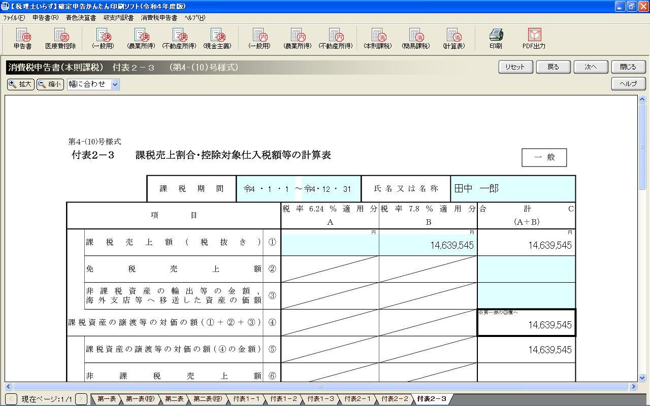 書 申告 付表 税 消費 令和元年10月1日以降の消費税の申告について解説!【原則課税】